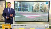 Прокуратурата представя резултатите от проверки на пешеходни пътеки