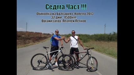 7-ма част - Обиколка на България с колело 2013