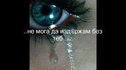 Вземи ме - Giannis Vardis ( с превод )