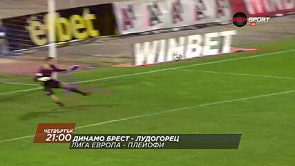 Динамо Брест - Лудогорец на 1 октомври, четвъртък от 21.00 ч. по DIEMA SPORT