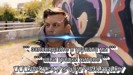 Андреас Стергиопулос - аз те познавам