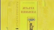 Зуека и Ку-ку Бенд - Наричане (жълта Книжка - 1995)