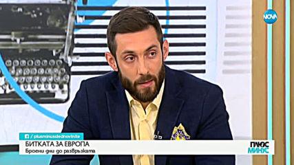 """Марешки: """"Европа вижда кой обединява патриотичния вот в България"""""""