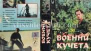 Военни кучета: Петият ден (синхронен екип, дублаж на Видеокъща Диема, 1995 г.) (запис)
