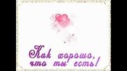 Моей виртуальной подруге Катерине_)