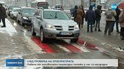 Фрапиращи пропуски при пешеходните пътеки