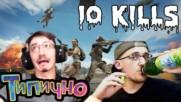 ФИЛЯКА ПРАВИ 10 КИЛА НА PUBG - Типично Gaming