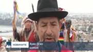 Перуански шамани извършиха ритуал за световен мир