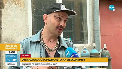 Откраднаха оборудване на артиста Иво Димчев