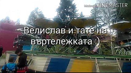 Велислав и тате на въртележката :)