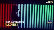 Rada Manojlovic - Alkotest