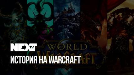 NEXTTV 051: Историята на WarCraft - Част 3