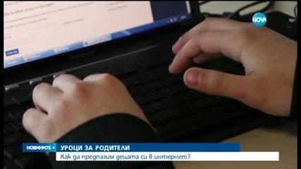 Специалисти учат родители как да предпазят децата си в интернет
