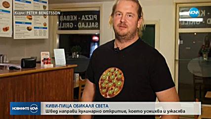 Киви-пица обикаля света