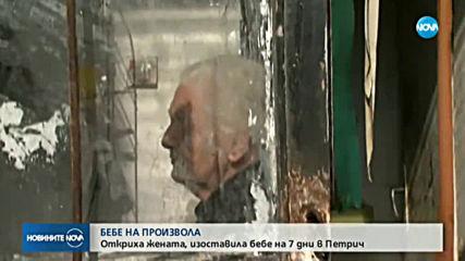 Откриха майката на изоставено в болницата в Петрич бебе