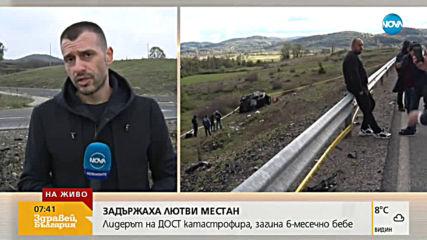 Лютви Местан остава в ареста