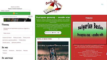 Български фолклор - онлайн игра