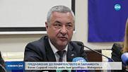 Сидеров предлага анекс към договора за приятелство и добросъседство с Македония
