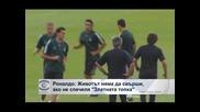 """Роналдо: Животът няма да свърши, ако не спечеля """"Златната топка"""""""