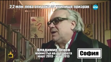 2.2 млн. лева отидоха за училище призрак 2 - Господари на ефира (30.01.2015)