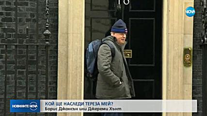 Кой ще наследи Тереза Мей начело на Консервативната партия и британското правителство?