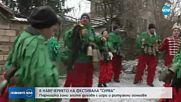 СУРВА: Хиляди сурвакари гонят злите духове в Пернишко