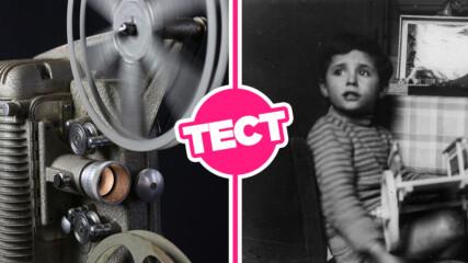 ТЕСТ: Можеш ли да познаеш от кои български класически филми са тези цитати?