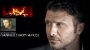 Giannis Ploutarxos - Meno Ki Epimeno
