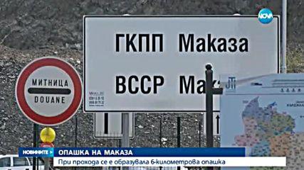 """ПО ПЪТЯ КЪМ ГЪРЦИЯ: 6 км опашка от коли на """"Маказа"""""""