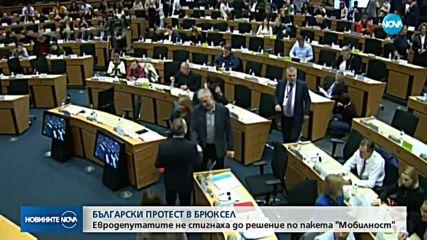 """Евродепутатите не стигнаха до решение по пакета """"Мобилност"""""""