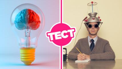 ТЕСТ: Разбери на колко години всъщност е мозъкът ти!