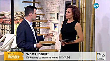 """""""Моята новина"""": Движение на автобус след ПТП"""