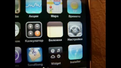 Iphone На Български !!!