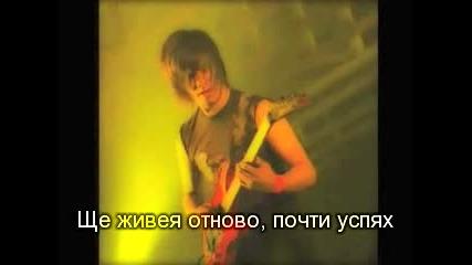 Silent Civilian - Live Again [превод]
