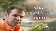 New Song 2017 Nikos Romanos - Paratas Hd