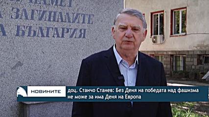доц. Станчо Станев: Без Деня на победата над фашизма не може за има Деня на Европа