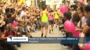 Мъже се надбягваха с високи обувки в Мадрид