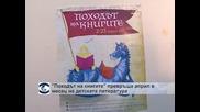 """""""Походът на книгите"""" превръща април в Месец на детската литература"""