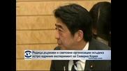 Редица държави и световни организации осъдиха остро ядрения експеримент на Северна Корея