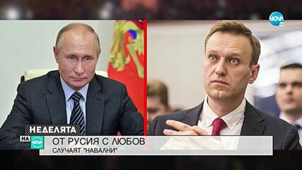 """ЦЕНАТА НА ОПОЗИЦИЯТА: Обобщение на случая """"Навални"""""""