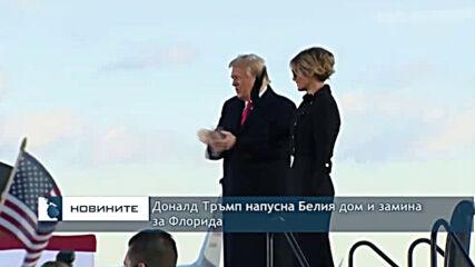 Доналд Тръмп напусна Белия дом и замина за Флорида