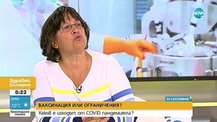 Едва 26 % от COVID леглата в София са свободни