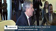 Председателят на ЕП Антонио Таяни е на работно посещение у нас