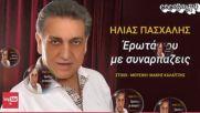 Илиас Пасхалис - любов моя омайваш ме