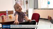 МАРАТОН С КАУЗА: Българин с опит за рекорд в името на онкоболни деца