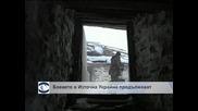 Продължават сраженията в Източна Украйна