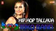 Рико бенд - Хип-хоп талава в Музиката е религия 28 09 2016