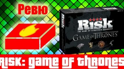 RISK: Game of Thrones - ревю на настолна игра
