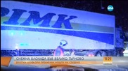 Снежна блокада във Велико Търново