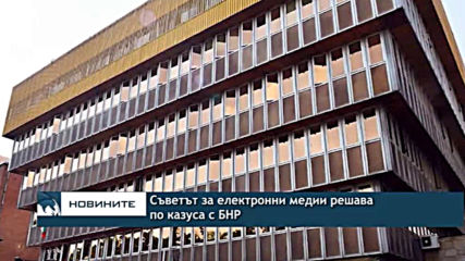 Съветът за електронни медии решава по казуса с БНР